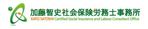 加藤社会保険労務士事務所 助成金 就業規則 苅田 行橋 北九州 労災 社会保険 社労士